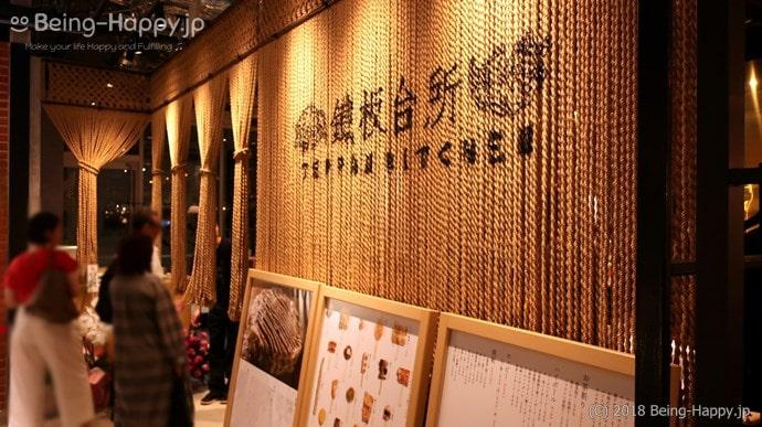 鐡板台所 / テッパンキッチン 渋谷ストリーム店の外観