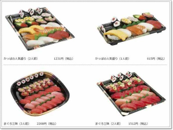 かっぱ寿司 テイクアウトメニュー