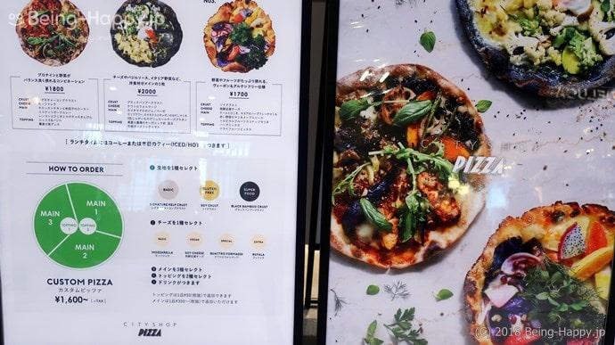 CITYSHOP PIZZA / シティショップ・ピッツァ 渋谷ストリーム店のカスタムピザ