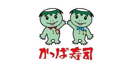 かっぱ寿司の昔のキャラクター