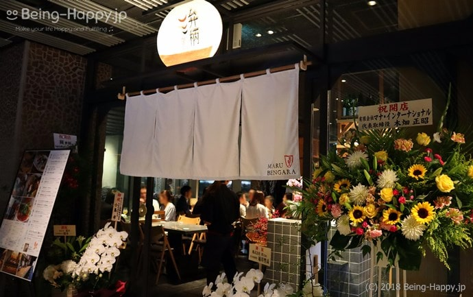 「圓 弁柄」渋谷ストリーム店