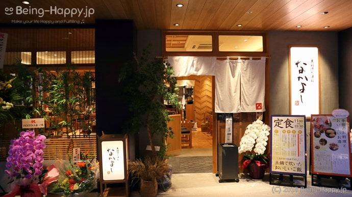 なかよし 渋谷ストリーム店の外観