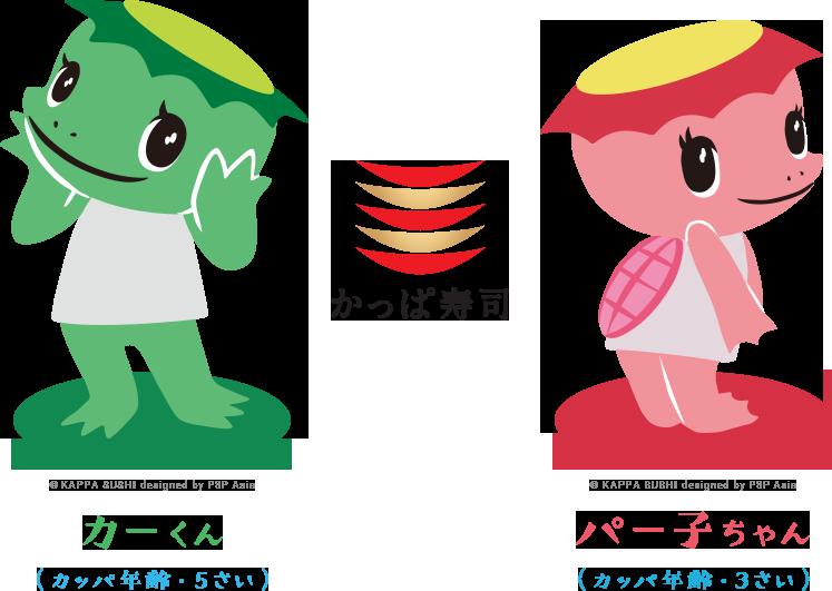 かっぱ寿司の新しいキャラクター カーくんとパー子ちゃん