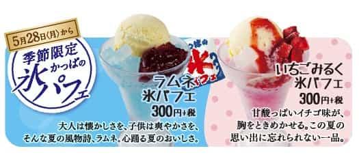 かっぱ寿司 氷パフェ