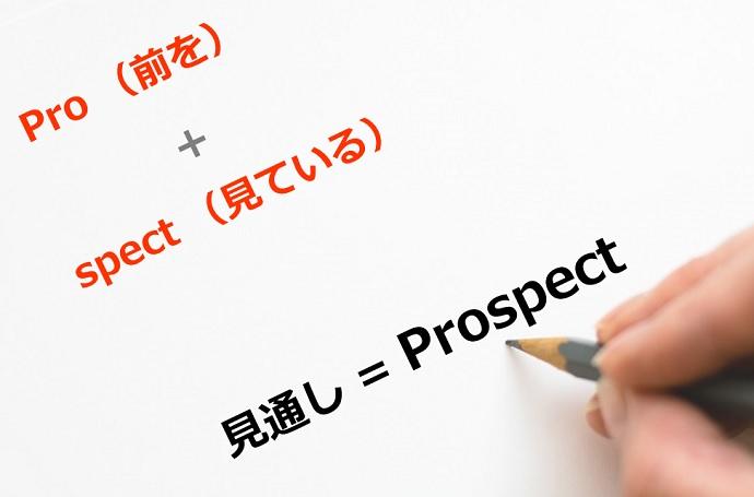 prospectの覚え方