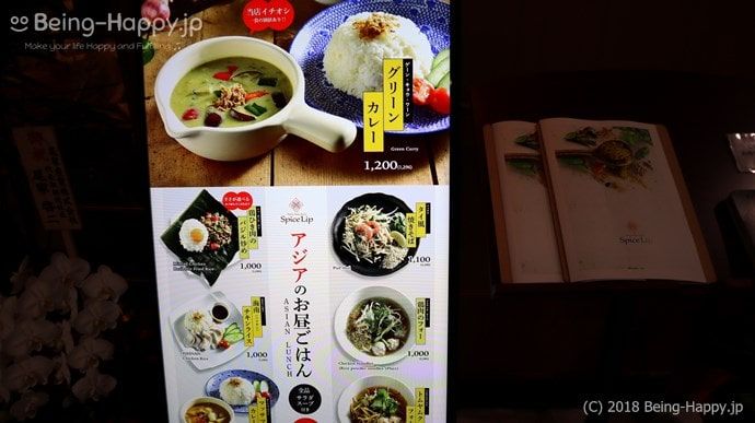 スパイスリップ 渋谷ストリーム店のランチメニュー