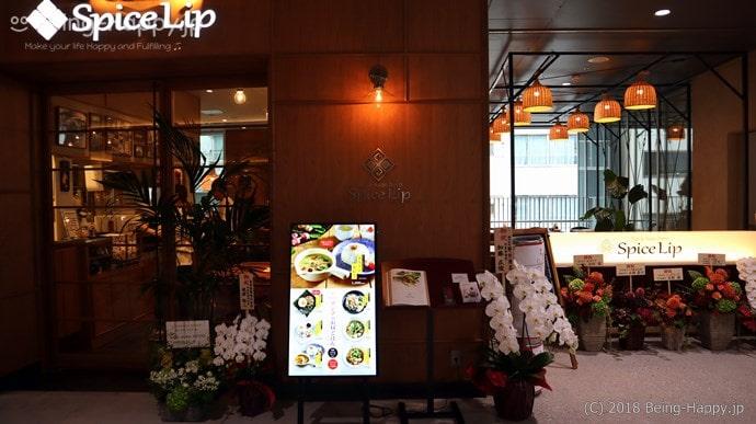 スパイスリップ 渋谷ストリーム店