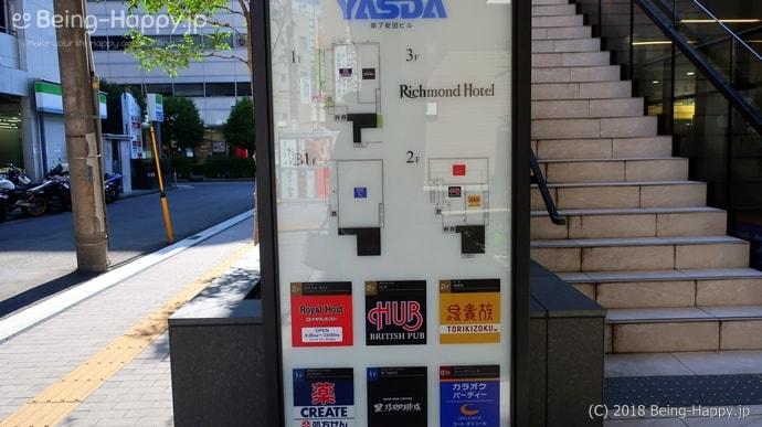 リッチモンドホテル横浜駅前と同じビルのショップ