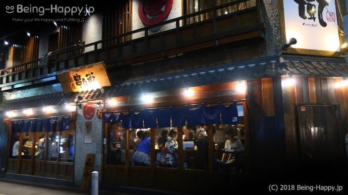 リッチモンドホテル横浜駅前近くの居酒屋