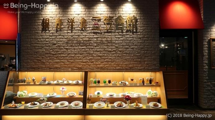 銀座洋食 三笠會館
