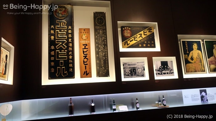 エビスビール記念館(エビスギャラリー)