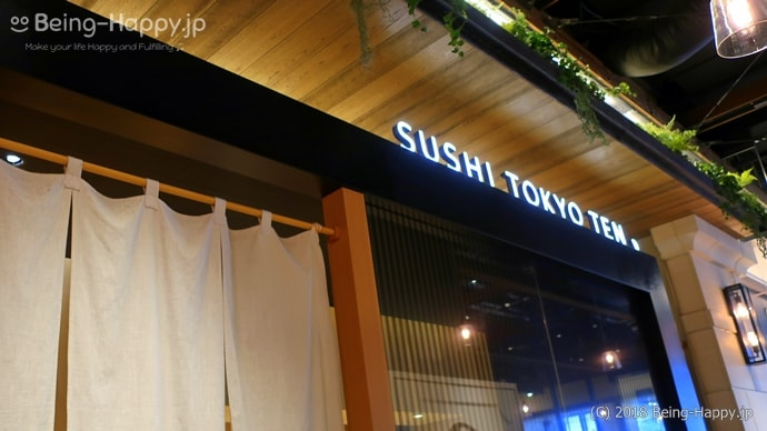 SUSHI TOKYO TEN、(スシトウキョウテン)の外観
