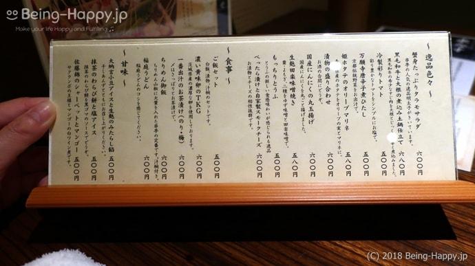 串亭ー一品料理
