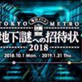 『地下謎への招待状2018』謎解きイベントに挑戦!感想・攻略ヒント・進め方など