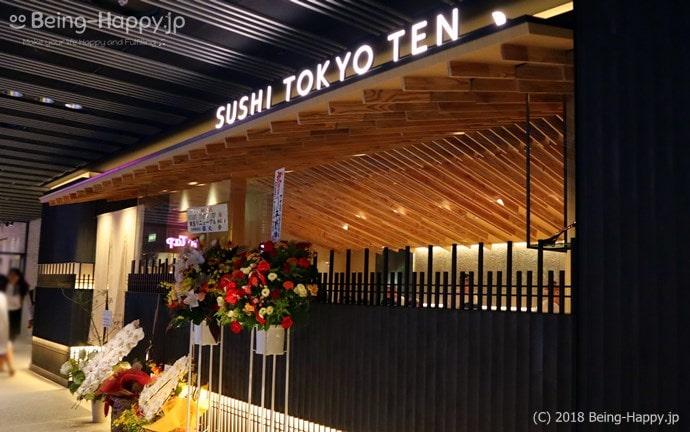 SUSHI TOKYO TEN、/ スシ トウキョウ テン