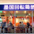 【墨国回転鶏酒場】大人気メキシカン!香ばしい鶏の丸焼きがクセになる味!渋谷ストリームにオープン!