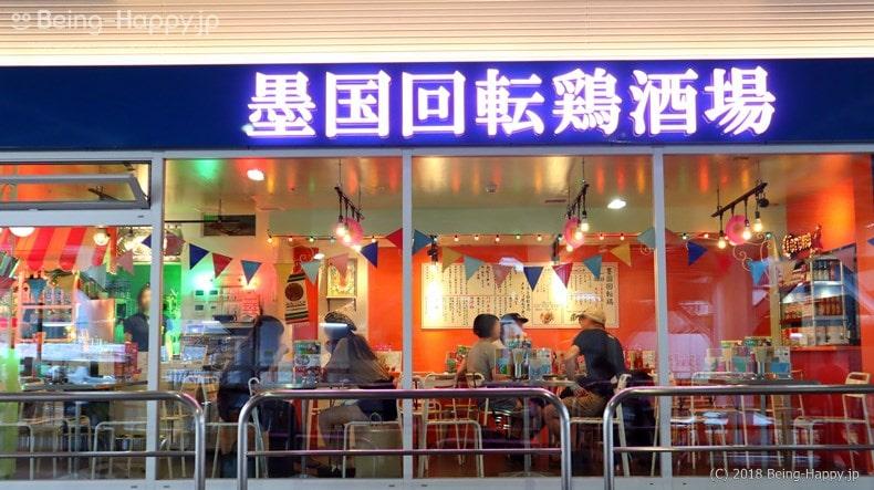 墨国回転鶏酒場 渋谷ストリーム店の外観