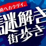 『渋谷謎解き街歩き~渋谷、南ヘカクダイ』に挑戦!参加手順・攻略ヒント・進め方【随時更新】