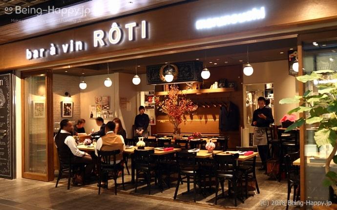丸の内二重橋スクエア bar à vin ROTI / バール ア ヴァン ロティ
