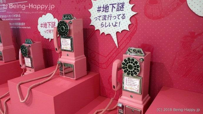 地下謎2018 謎のピンクの電話