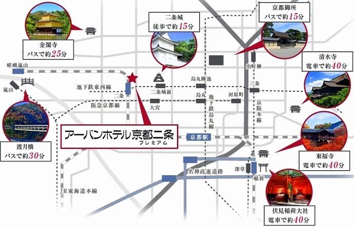 アーバンホテル京都二条プレミアムのアクセス
