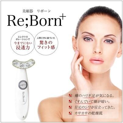 Re;Born