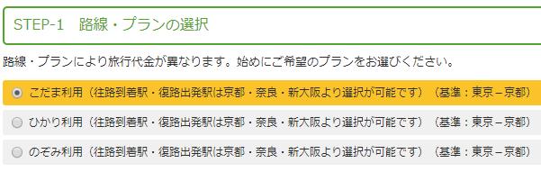 日本旅行 Step1 路線・プランの選択