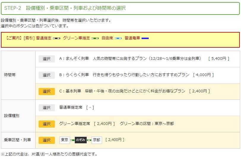 日本旅行 Step2 時間帯・グリーン車の選択