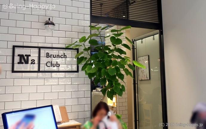 N2 Brunch Club