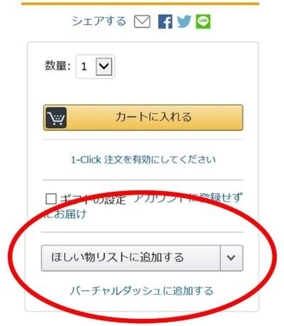 Amazonの欲しい物リスト