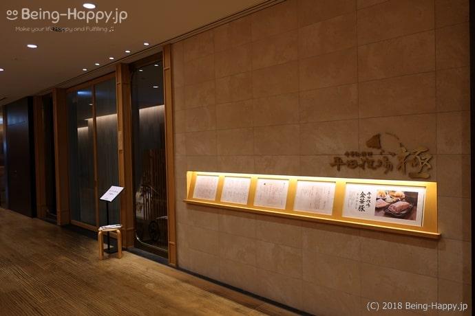 金華豚料理 平田牧場 極 KITTE丸の内店の外観(6階)