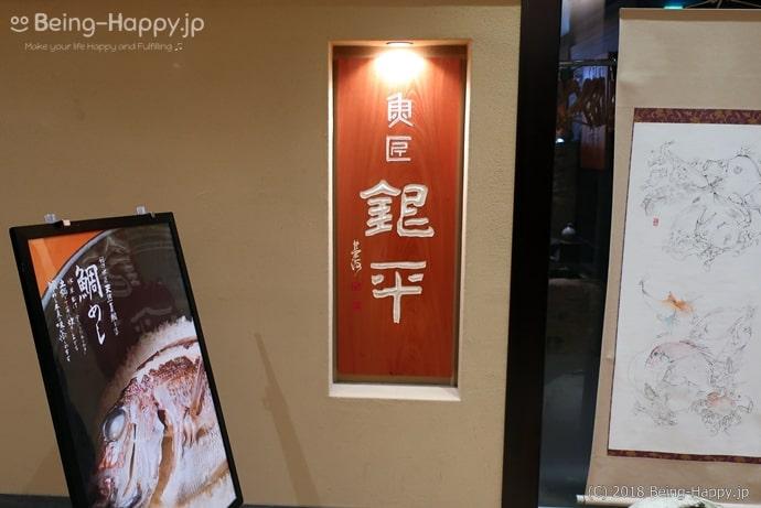 魚匠 銀平 丸の内店 KITTE丸の内店の外観(6階)