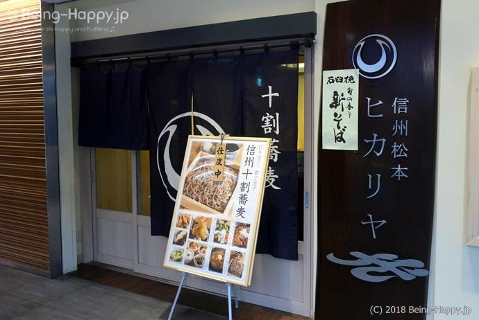 信州松本ヒカリヤ KITTE丸の内店の外観(5階)