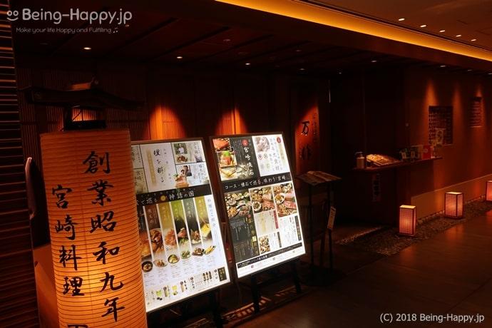 宮崎料理 万作 KITTE丸の内店の外観(5階)