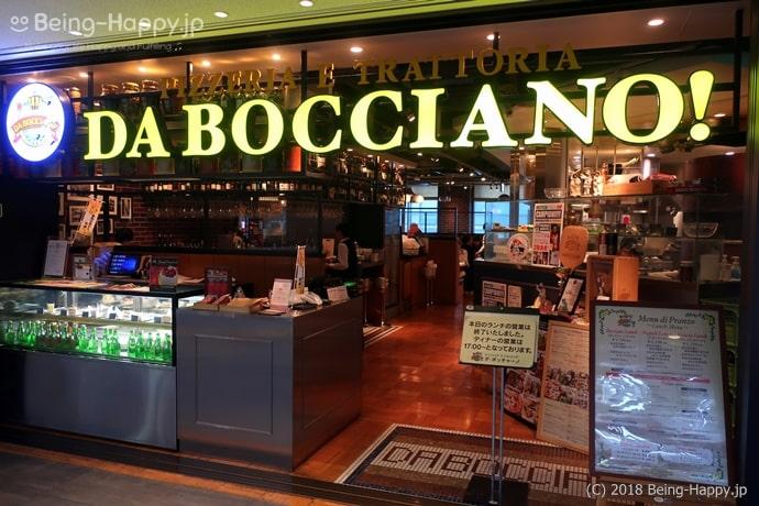 ピッツェリア エ トラットリア ダ・ボッチャーノ KITTE丸の内店の外観(5階)