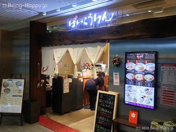 ばいこうけん 東京 KITTE丸の内店の外観(5階)