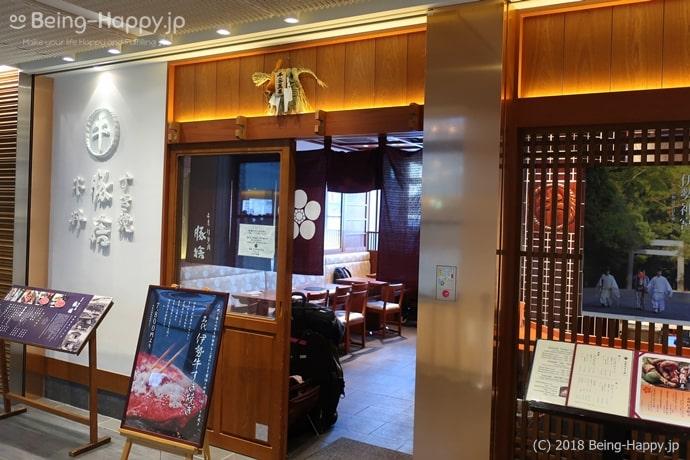 名産伊勢肉 豚捨 KITTE丸の内店の外観(5階)