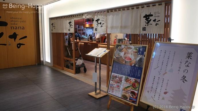 おばんざい・炙り焼き・酒 菜な KITTE丸の内店の外観(5階)