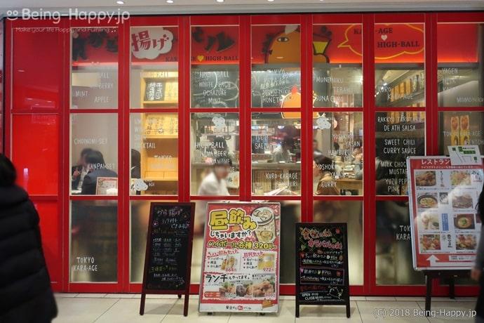 東京から揚げバル KITTE丸の内店の外観(地下1階)
