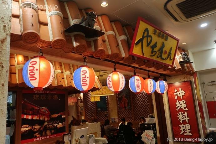 琉球市場 やちむん KITTE丸の内店の外観(地下1階)