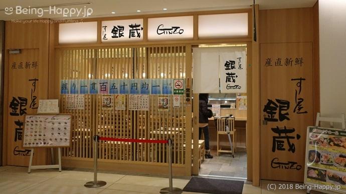 すし屋 銀蔵 KITTE丸の内店の外観(地下1階)