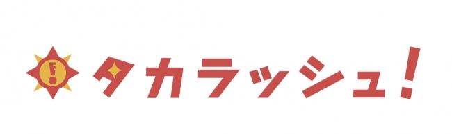 タカラッシュ ロゴ