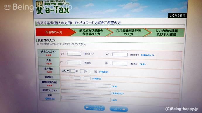 e-tax ID・パスワード登録画面