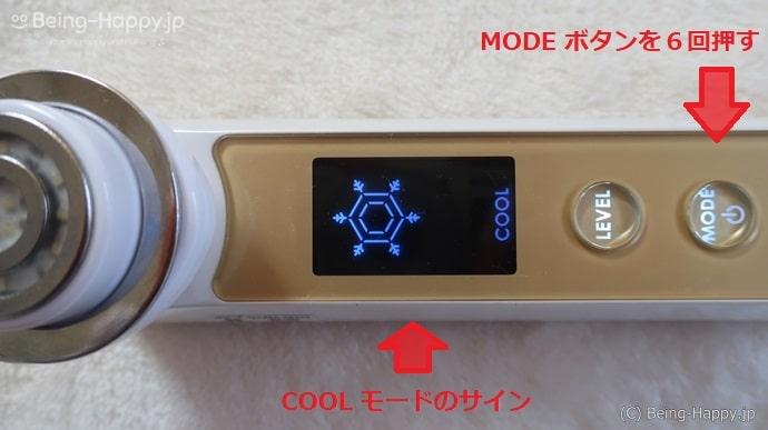 フォトプラスEXのCOOLモード