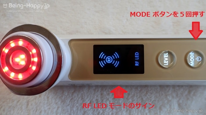 フォトプラスEXのRF LEDモード