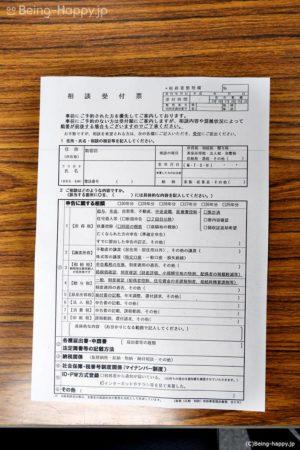 税務所の相談受付表