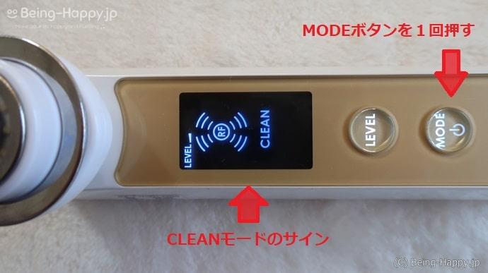 フォトプラスEXのCLEANモード