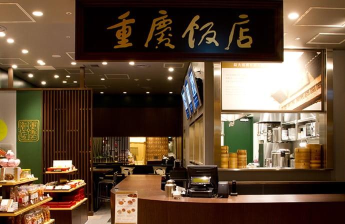 重慶飯店 GIFT&DELIの店頭