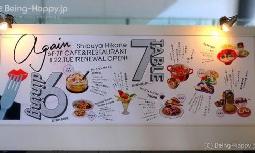 渋谷ヒカリエ6階と7階のカフェ&レストランフロア