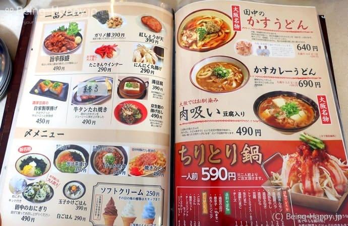 串カツ田中の鍋などのメニュー